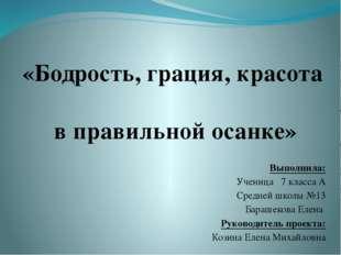 Выполнила: Ученица 7 класса А Средней школы №13 Барашекова Елена Руководитель