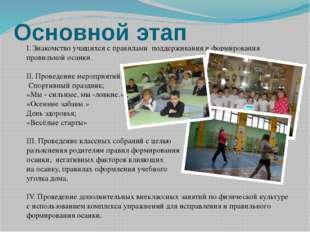 Основной этап I. Знакомство учащихся с правилами поддерживания и формирования