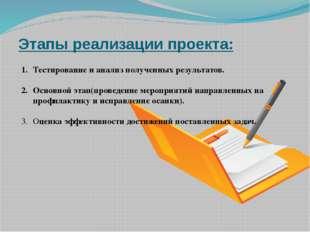 Этапы реализации проекта: Тестирование и анализ полученных результатов. Основ