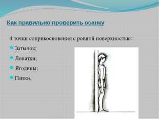 4 точки соприкосновения с ровной поверхностью: Затылок; Лопатки; Ягодицы; Пят