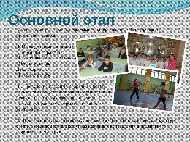 Основной этап I. Знакомство учащихся с правилами поддерживания и формирования...
