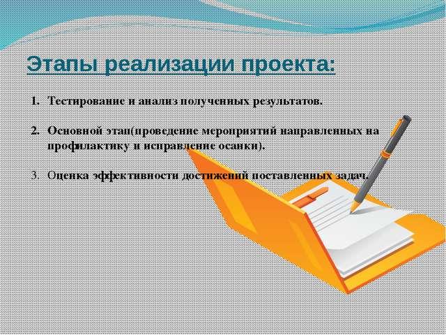 Этапы реализации проекта: Тестирование и анализ полученных результатов. Основ...