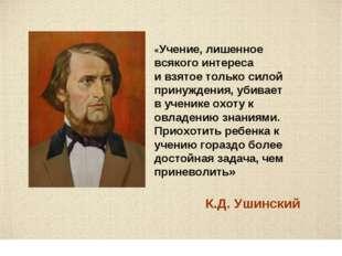 «Учение, лишенное всякого интереса и взятое только силой принуждения, убивает