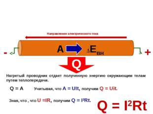 - + В неподвижных металлических проводниках вся работа электрического тока ид