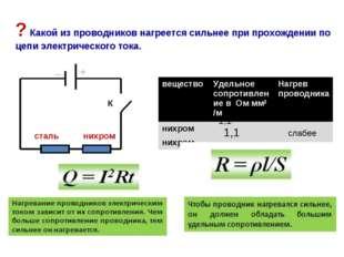 ? Какой из проводников нагреется сильнее при прохождении по цепи электрическо