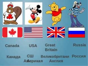 Canada Канада USA Америка США Great Britain Великобритания Англия Russia Россия