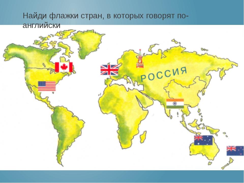 Найди флажки стран, в которых говорят по-английски