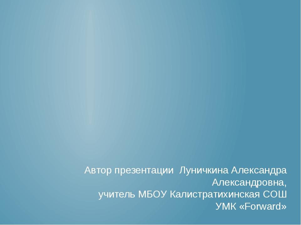 Автор презентации Луничкина Александра Александровна, учитель МБОУ Калистрати...