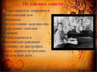 Таню пришлось направить в Понетаевский дом инвалидов; по состоянию здоровья