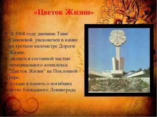 В 1968 году дневник Тани Савичевой увековечен в камне на третьем километре Д