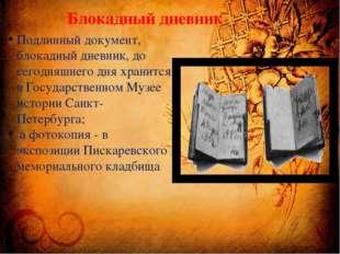 Подлинный документ, блокадный дневник, до сегодняшнего дня хранится в Государ