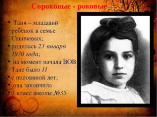 Таня – младший ребёнок в семье Савичевых; родилась 23 января 1930 года; на м