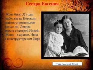 Сестра Евгения Жене было 32 года; работала на Невском машиностроительном заво
