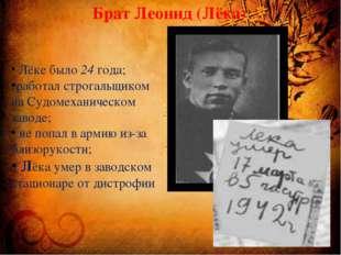 Брат Леонид (Лёка) Лёке было 24 года; работал строгальщиком на Судомеханическ