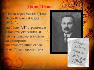 "Дядя Лёша Почти через месяц: ""Дядя Леша 10 мая в 4 ч дня 1942 г"" ; на букву """