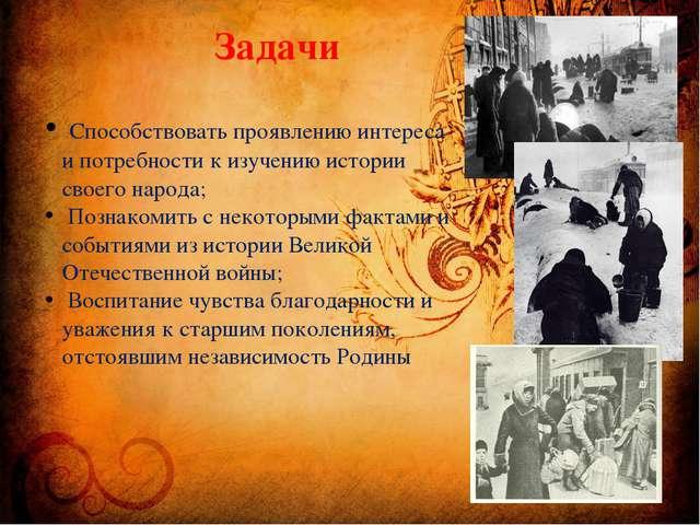 Способствовать проявлению интереса и потребности к изучению истории своего н...