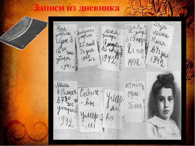 Записи из дневника