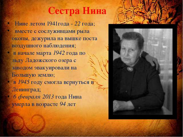 Сестра Нина Нине летом 1941года - 22 года; вместе с сослуживцами рыла окопы,...