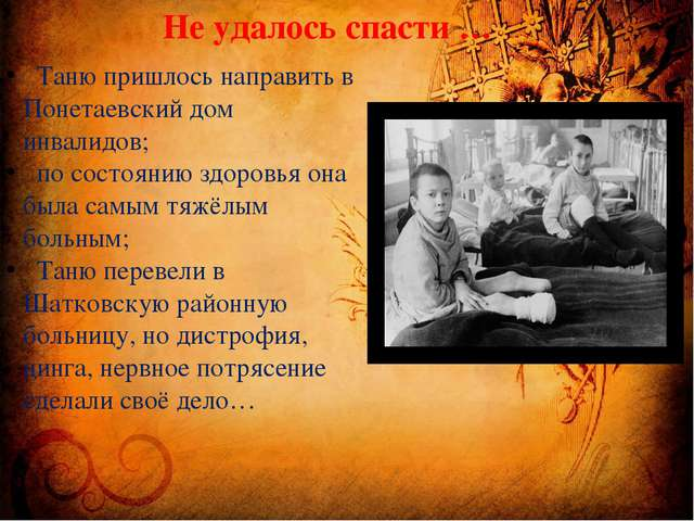 Таню пришлось направить в Понетаевский дом инвалидов; по состоянию здоровья...
