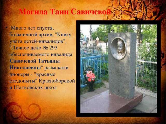 """Могила Тани Савичевой Много лет спустя, больничный архив, """"Книгу учёта детей-..."""