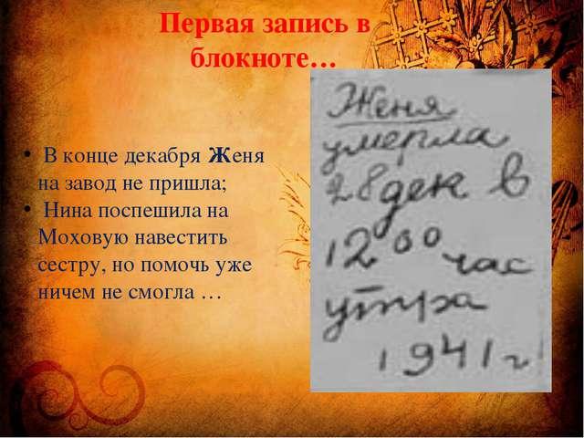 Первая запись в блокноте… В конце декабря Женя на завод не пришла; Нина поспе...