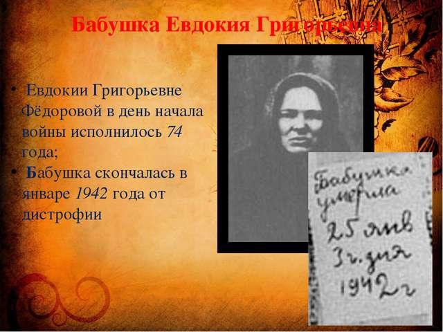 Евдокии Григорьевне Фёдоровой в день начала войны исполнилось 74 года; Бабуш...