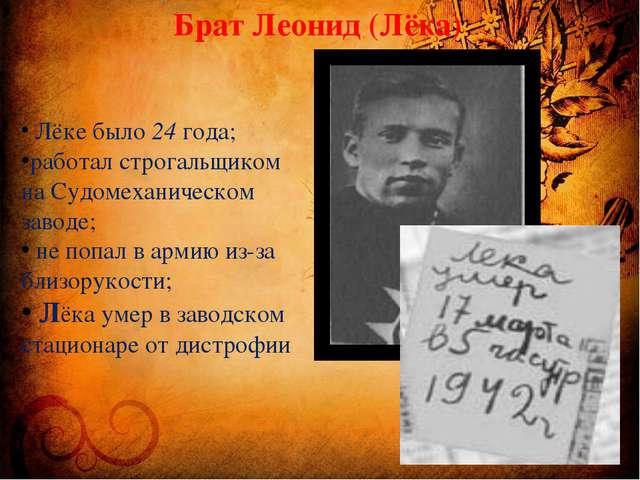 Брат Леонид (Лёка) Лёке было 24 года; работал строгальщиком на Судомеханическ...