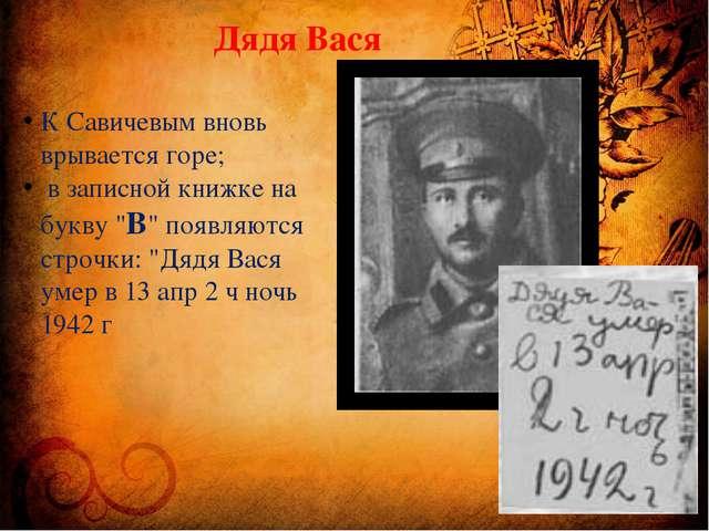 """Дядя Вася К Савичевым вновь врывается горе; в записной книжке на букву """"В"""" по..."""
