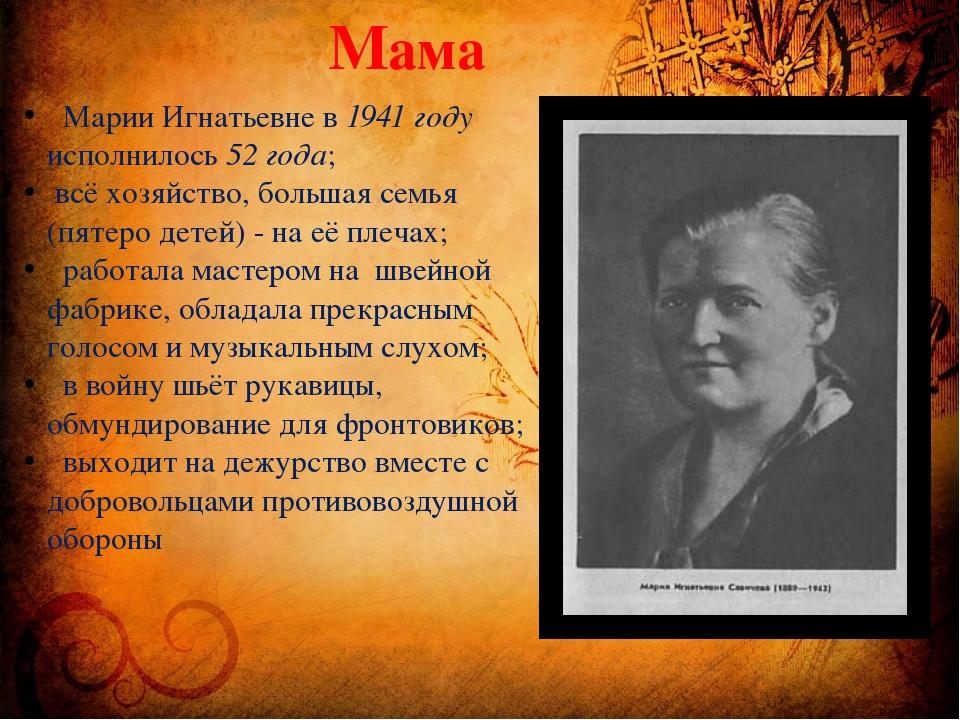 Мама Марии Игнатьевне в 1941 году исполнилось 52 года; всё хозяйство, большая...