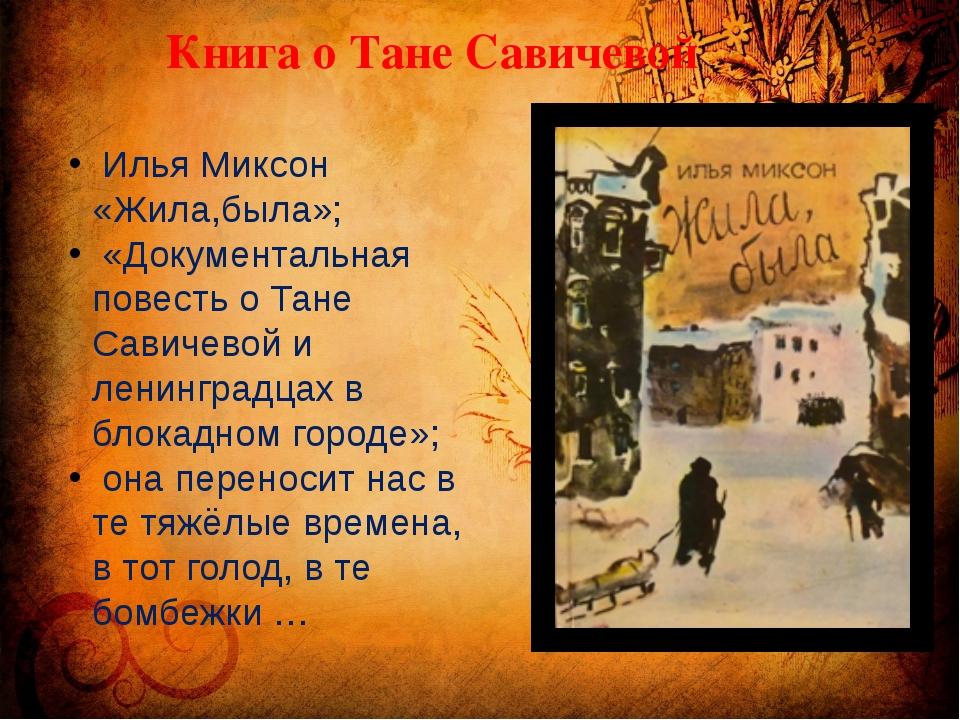 Книга о Тане Савичевой Илья Миксон «Жила,была»; «Документальная повесть о Тан...