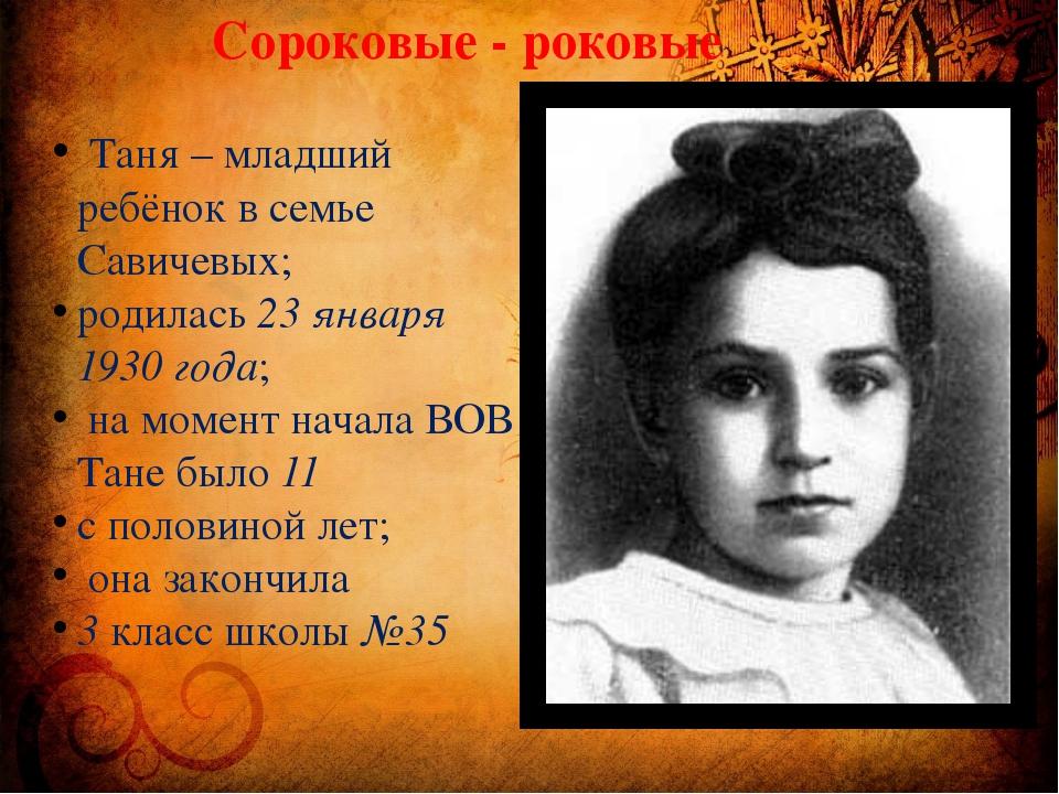 Таня – младший ребёнок в семье Савичевых; родилась 23 января 1930 года; на м...