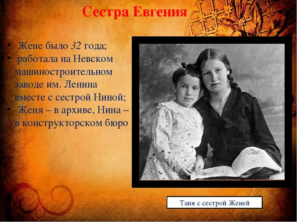 Сестра Евгения Жене было 32 года; работала на Невском машиностроительном заво...