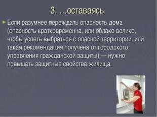 3. …оставаясь Если разумнее переждать опасность дома (опасность кратковременн