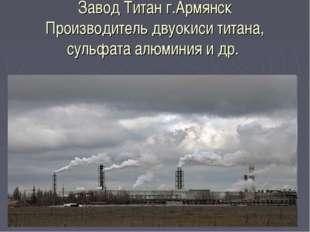 Завод Титан г.Армянск Производитель двуокиси титана, сульфата алюминия и др.