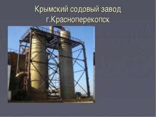 Крымский содовый завод г.Красноперекопск