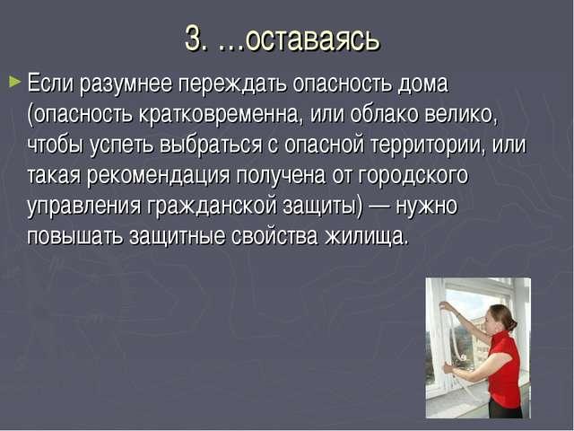 3. …оставаясь Если разумнее переждать опасность дома (опасность кратковременн...