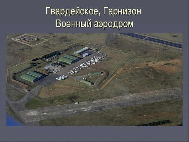 Гвардейское, Гарнизон Военный аэродром