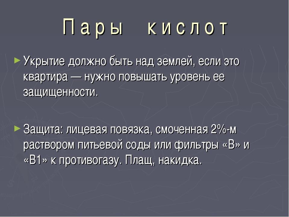 П а р ы к и с л о т Укрытие должно быть над землей, если это квартира — нужно...