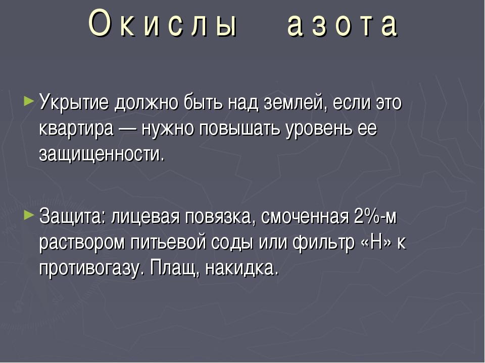 О к и с л ы а з о т а Укрытие должно быть над землей, если это квартира — нуж...