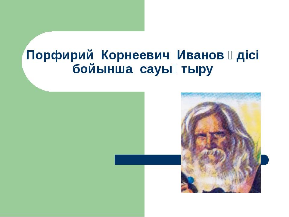 Порфирий Корнеевич Иванов әдісі бойынша сауықтыру