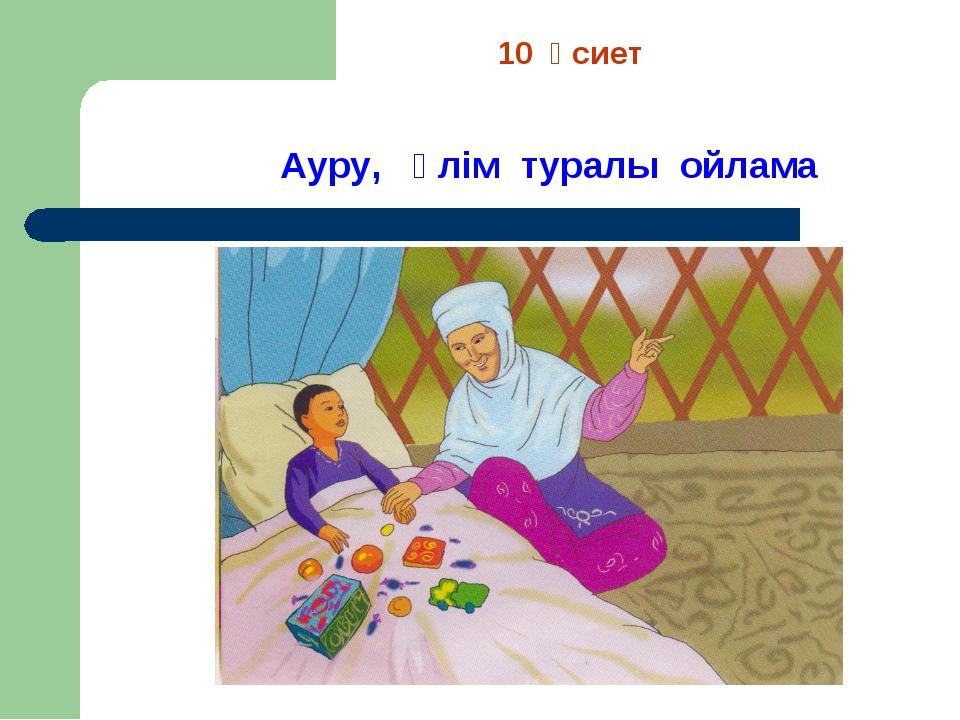Ауру, өлім туралы ойлама 10 өсиет