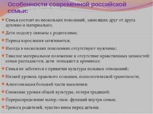 Особенности современной российской семьи: Семья состоит из нескольких поколен