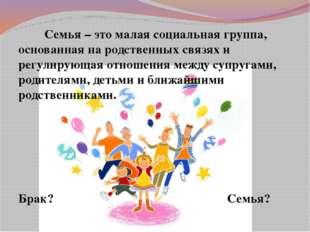 Семья – это малая социальная группа, основанная на родственных связях и регу