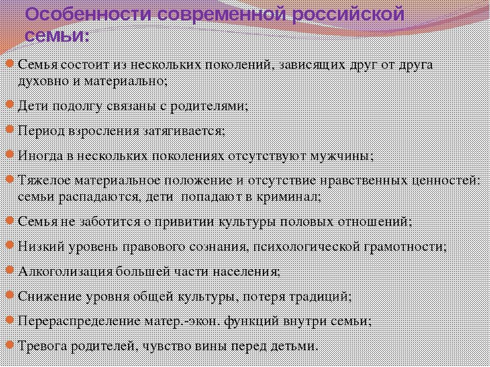 Особенности современной российской семьи: Семья состоит из нескольких поколен...