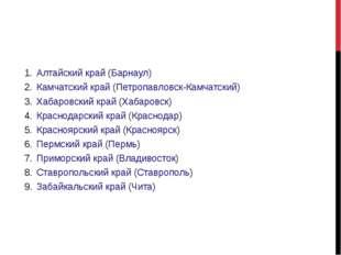 Алтайский край(Барнаул) Камчатский край(Петропавловск-Камчатский) Хабаровс