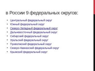 в России 9 федеральных округов: Центральный федеральный округ Южный федеральн