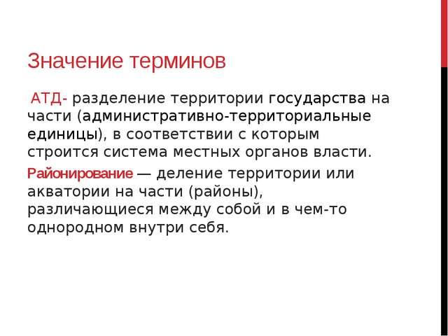 Значение терминов АТД- разделение территориигосударства на части (администра...