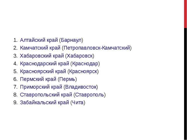 Алтайский край(Барнаул) Камчатский край(Петропавловск-Камчатский) Хабаровс...