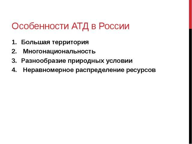 Особенности АТД в России Большая территория Многонациональность Разнообразие...