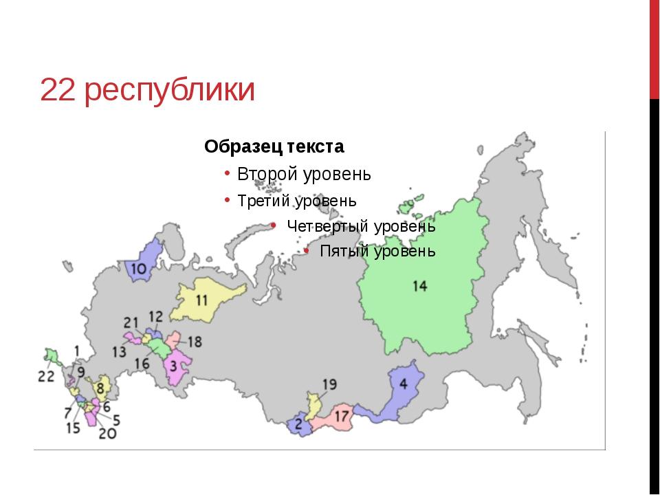 22 республики